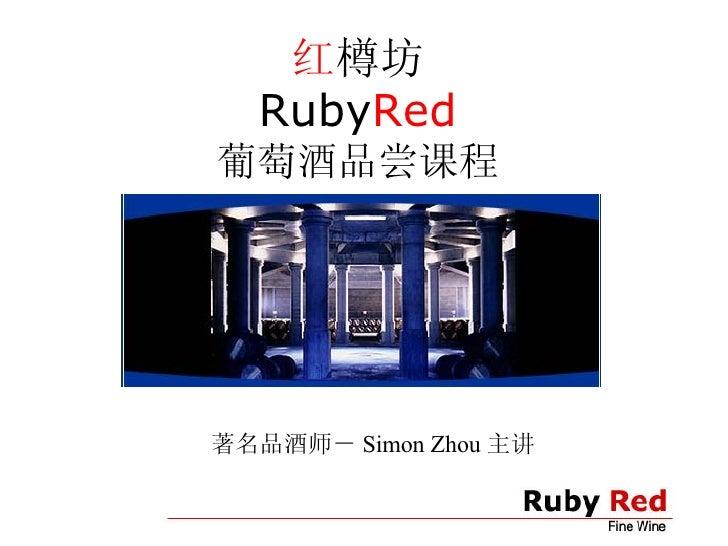 红 樽坊 Ruby Red 葡萄酒品尝课程 著名品酒师- Simon Zhou 主讲