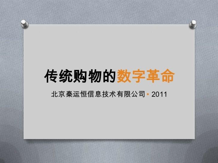 传统购物的数字革命<br />北京秦运恒信息技术有限公司  2011<br />