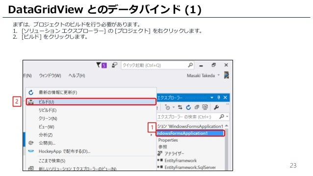 Entity Framework 6.1.3 + Windows フォームサンプル アプリケーション構築手順書