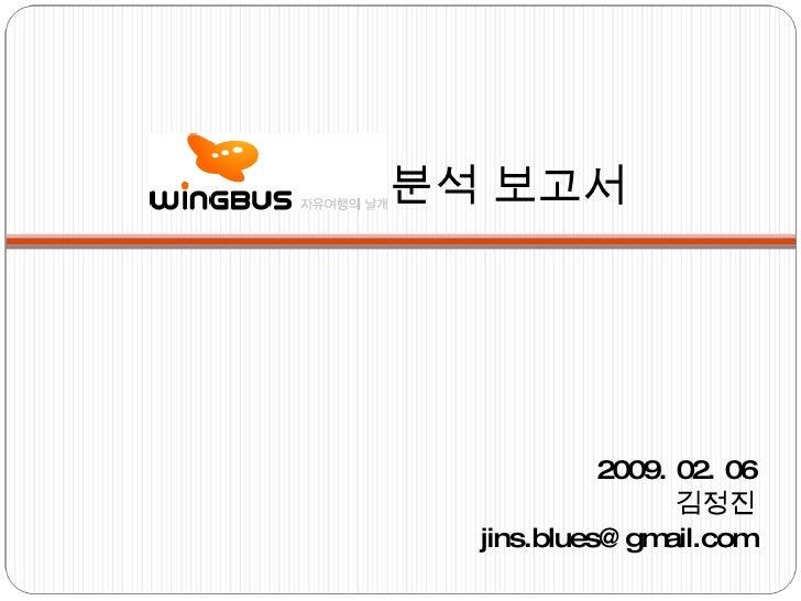 분석 보고서 <ul><li>2009. 02. 06 </li></ul><ul><li>김정진 </li></ul><ul><li>[email_address] </li></ul>