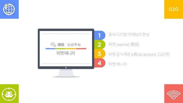 위챗 매니저 소개 (wechat manager sales kit) Slide 2