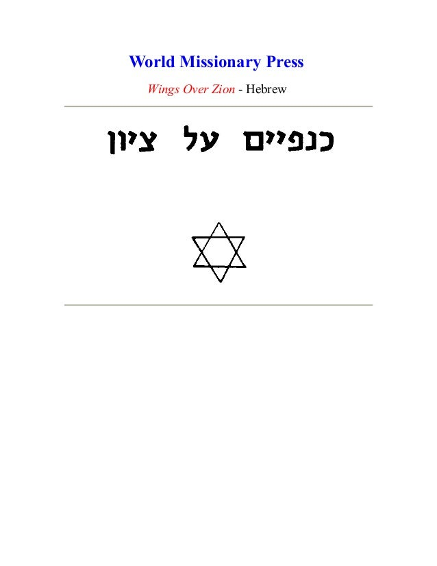 World Missionary PressWings Over Zion - Hebrew