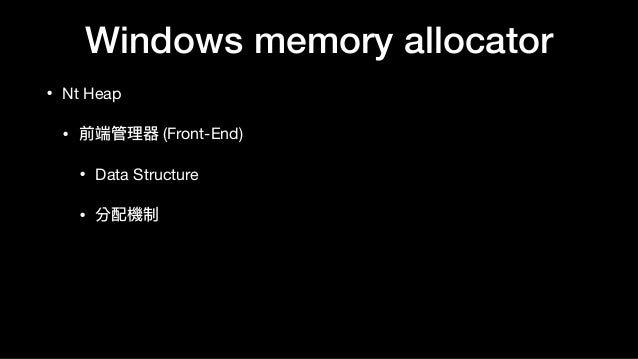 Windows memory allocator • Nt Heap  • 前端管理理器 (Front-End)  • Data Structure  • 分配機制