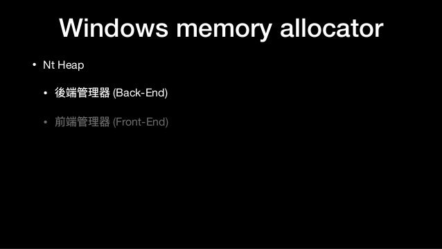 Windows memory allocator • Nt Heap  • 後端管理理器 (Back-End)  • 前端管理理器 (Front-End)