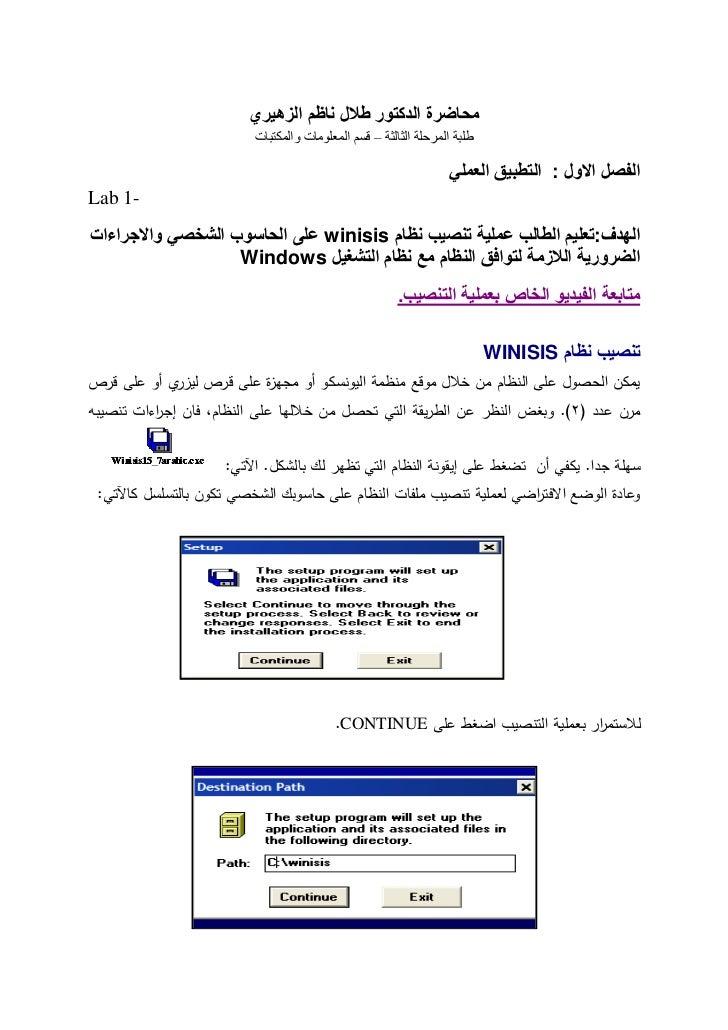 winisis pour windows 7