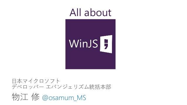 All about 物江 修 @osamum_MS 日本マイクロソフト デベロッパー エバンジェリズム統括本部