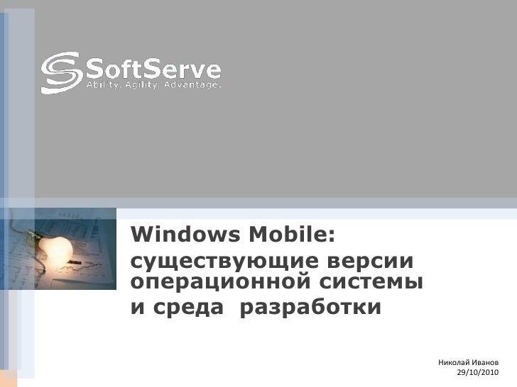 Николай Иванов<br />29/10/2010<br />WindowsMobile:<br />существующие версии операционной системы<br />и среда  разработки<...