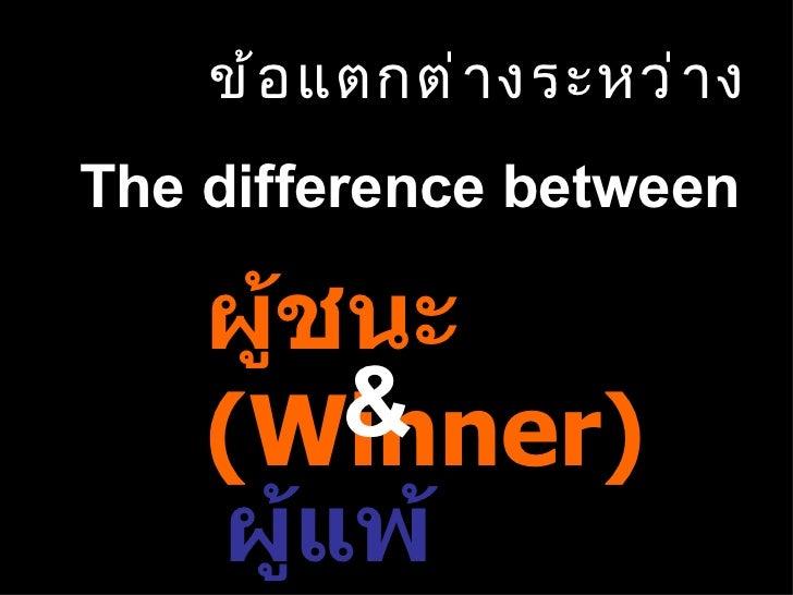 ข้อแตกต่างระหว่าง The difference between ผู้ชนะ  (Winner) ผู้แพ้  ( Loser) &