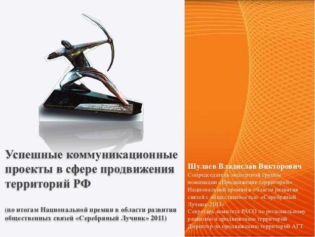 Успешные коммуникационные                                                    Шулаев Владислав Викторовичпроекты в сфере пр...