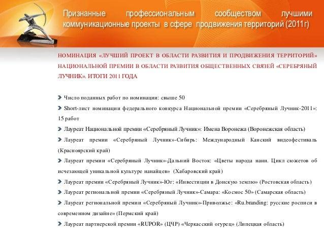 Признанные     профессиональным      сообществом      лучшими коммуникационные проекты в сфере продвижения территорий (201...