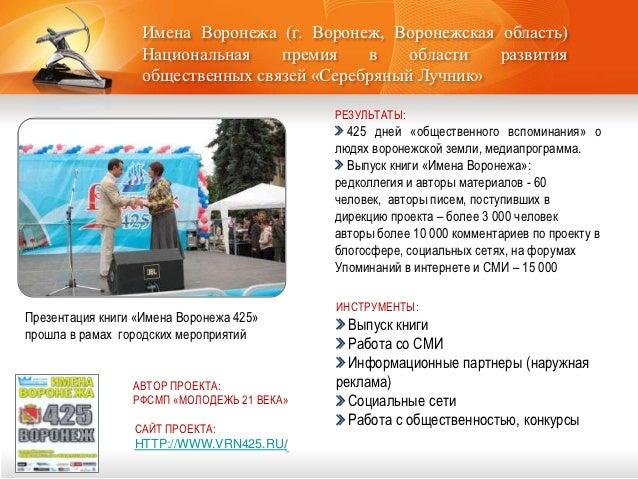 Имена Воронежа (г. Воронеж, Воронежская область)                  Национальная    премия    в    области  развития        ...