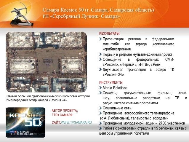 Самара Космос 50 (г. Самара, Самарская область)                      РП «Серебряный Лучник- Самара»                       ...