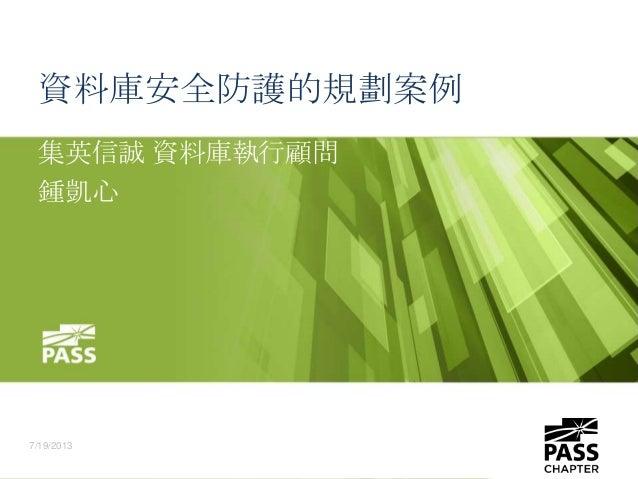 資料庫安全防護的規劃案例 集英信誠 資料庫執行顧問 鍾凱心 7/19/2013