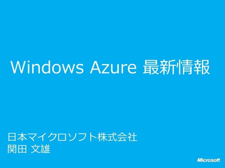 日本マイクロソフト株式会社関田 文雄