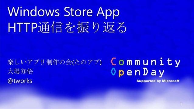 Windows Store AppHTTP通信を振り返る楽しいアプリ制作の会(たのアプ)大場知悟@tworks0