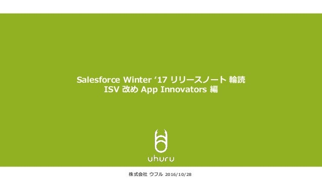 Salesforce Winter '17 リリースノート 輪読 ISV 改め App Innovators 編 株式会社 ウフル 2016/10/28