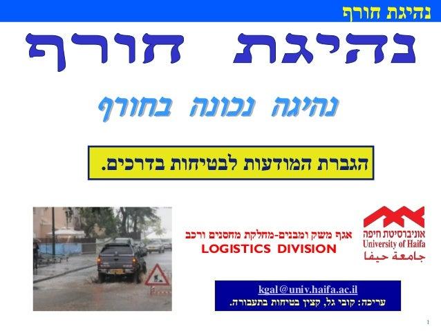 1 חורף נהיגת נהיגהבחורף נכונה בדרכים לבטיחות המודעות הגברת. kgal@univ.haifa.ac.il עריכה:גל קובי,ב...