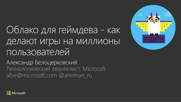 Технологический евангелист, Microsoft albe@microsoft.com @ahriman_ru