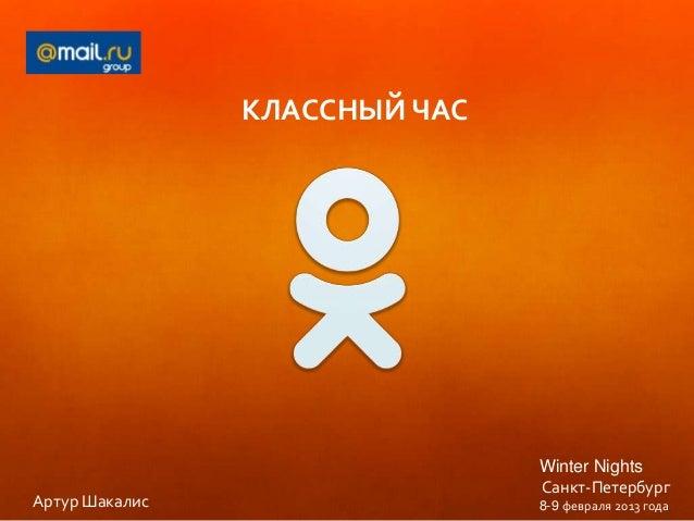 КЛАССНЫЙ ЧАС                               Winter Nights                               Санкт-ПетербургАртур Шакалис       ...