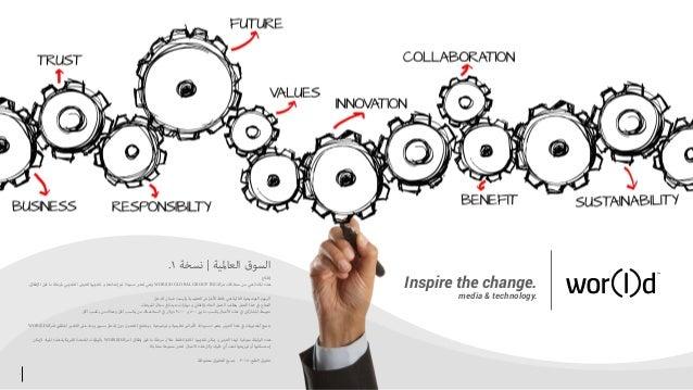 1 Inspire the change. media & technology. .1 نسخة | العاملية السوق إطالع .اإلطالق قبل ما ملرحلة التقدميي...