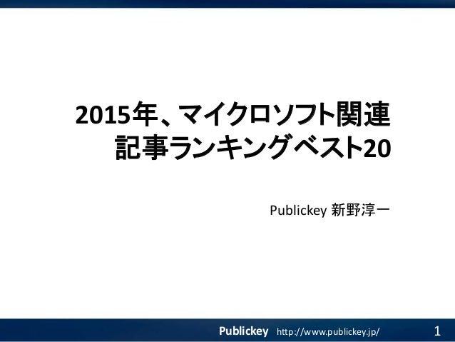 2015年、マイクロソフト関連 記事ランキングベスト20 Publickey 新野淳一 1Publickey http://www.publickey.jp/