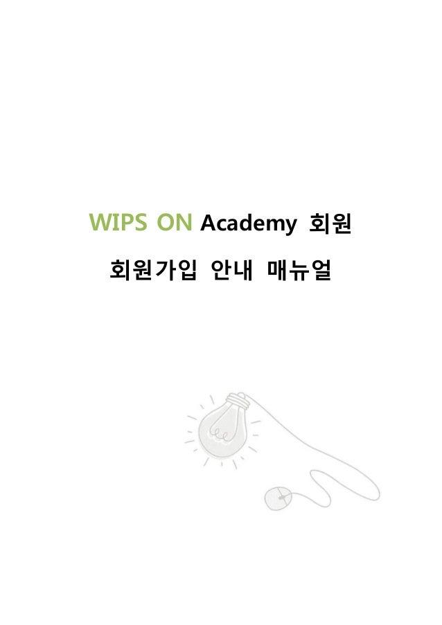 WIPS ON Academy 회원 회원가입 안내 매뉴얼