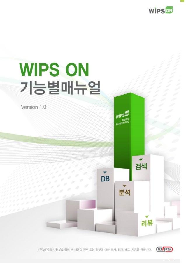 WIPS ON 기능별 매뉴얼 고객센터 Tel : 02-726-1100, 1105 / E-mail : help@wips.co.kr
