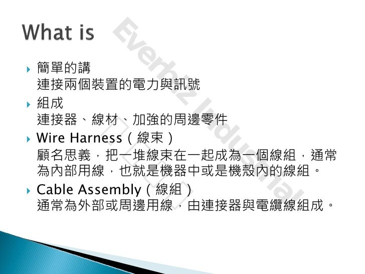 Wire harness & cable assembly 基礎認識 Slide 3