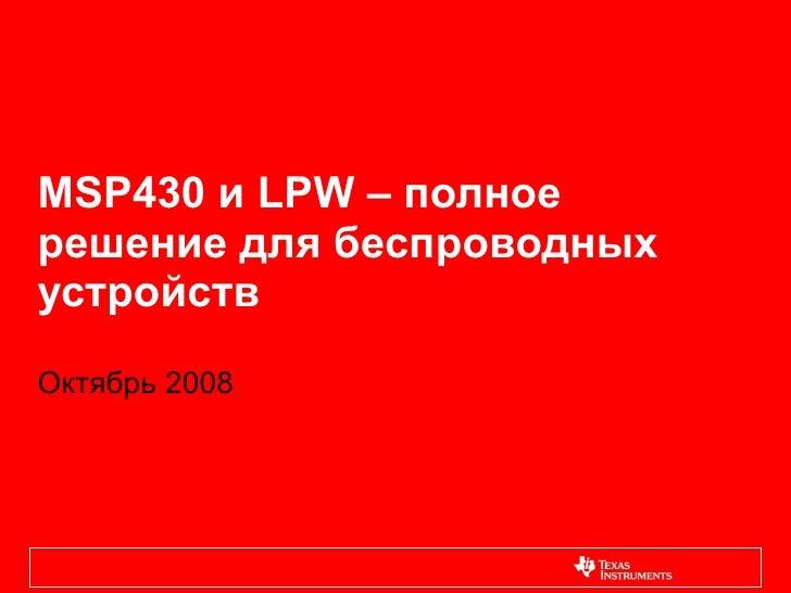 MSP430  и  LPW –  полное решение для беспроводных устройств   Октябрь  2008