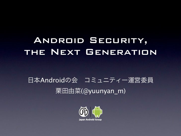 Android Security,the Next Generation  Android            (@yuunyan_m)