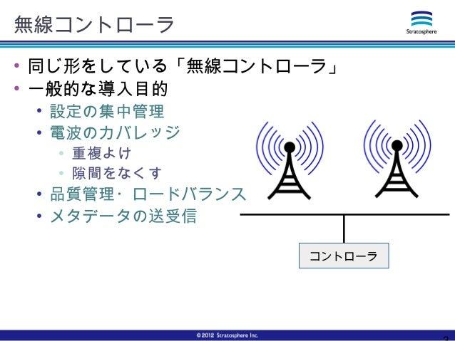 無線コントローラ ● 同じ形をしている「無線コントローラ」 ● 一般的な導入目的 ● 設定の集中管理 ● 電波のカバレッジ ● 重複よけ ● 隙間をなくす ● 品質管理・ロードバランス ● メタデータの送受信 コントローラ