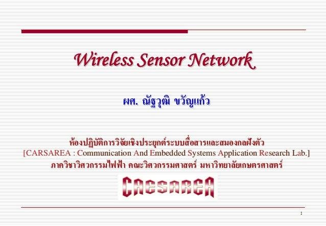 1 Wireless Sensor NetworkWireless Sensor Network ผศผศ.. ณัฐณัฐวุฒิวุฒิ ขวัญแกวขวัญแกว หองปฏิบัติการวิจัยเชิงประยุกตระบ...