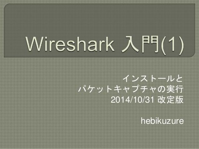 インストールと  パケットキャプチャの実行  2014/10/31 改定版  hebikuzure