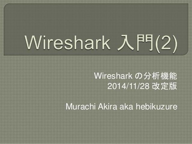Wireshark の分析機能  2014/11/28 改定版  Murachi Akira aka hebikuzure