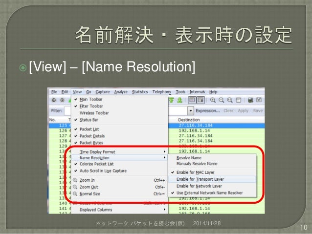 [View] – [Name Resolution]  ネットワークパケットを読む会(仮) 2014/11/28  10
