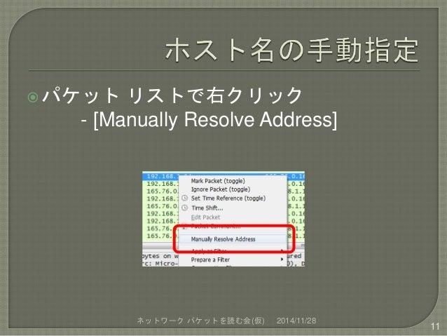 パケットリストで右クリック  - [Manually Resolve Address]  ネットワークパケットを読む会(仮) 2014/11/28  11