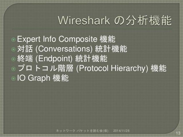 Expert Info Composite 機能  対話(Conversations) 統計機能  終端(Endpoint) 統計機能  プロトコル階層(Protocol Hierarchy) 機能  IO Graph 機能  ネット...