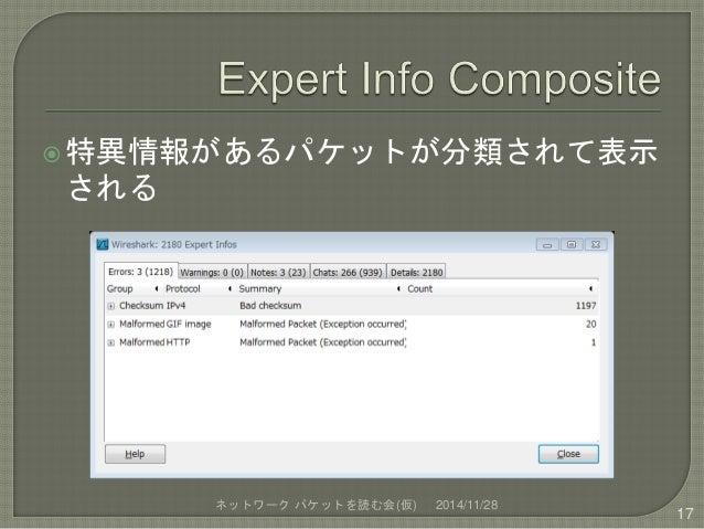 特異情報があるパケットが分類されて表示  される  ネットワークパケットを読む会(仮) 2014/11/28  17