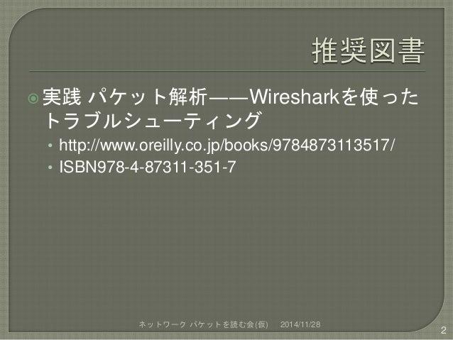 実践パケット解析――Wiresharkを使った  トラブルシューティング  • http://www.oreilly.co.jp/books/9784873113517/  • ISBN978-4-87311-351-7  ネットワークパケッ...