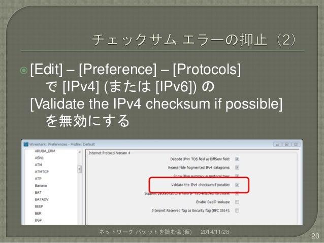  [Edit] – [Preference] – [Protocols]  で[IPv4] (または[IPv6]) の  [Validate the IPv4 checksum if possible]  を無効にする  ネットワークパケット...