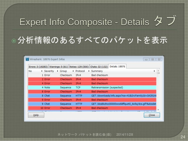 分析情報のあるすべてのパケットを表示  ネットワークパケットを読む会(仮) 2014/11/28  24