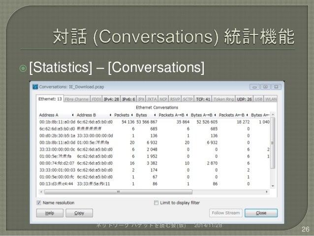  [Statistics] – [Conversations]  ネットワークパケットを読む会(仮) 2014/11/28  26