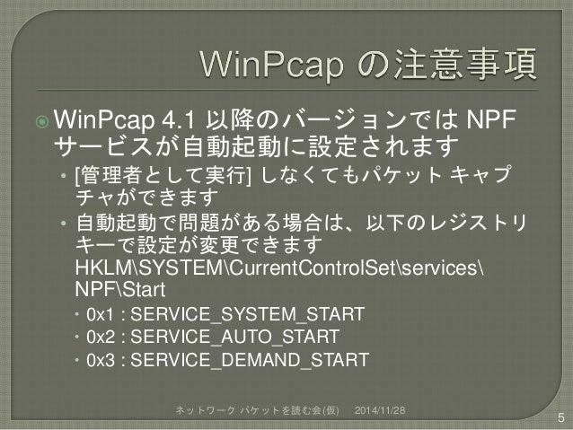 WinPcap 4.1 以降のバージョンではNPF  サービスが自動起動に設定されます  • [管理者として実行] しなくてもパケットキャプ  チャができます  • 自動起動で問題がある場合は、以下のレジストリ  キーで設定が変更できます  ...