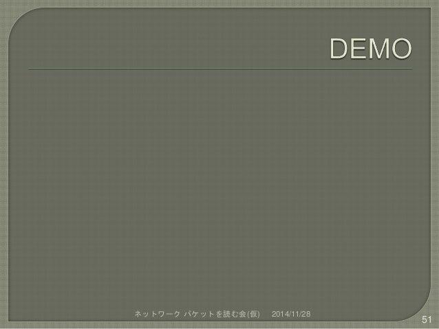ネットワークパケットを読む会(仮) 2014/11/28  51