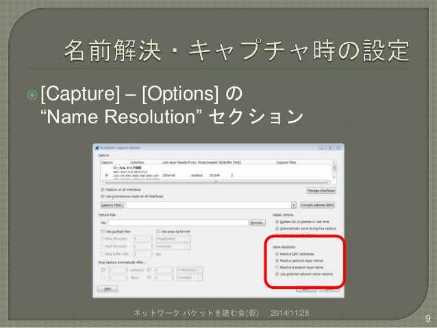 "[Capture] – [Options] の  ""Name Resolution"" セクション  ネットワークパケットを読む会(仮) 2014/11/28  9"