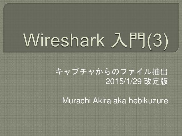 キャプチャからのファイル抽出 2015/1/29 改定版 Murachi Akira aka hebikuzure
