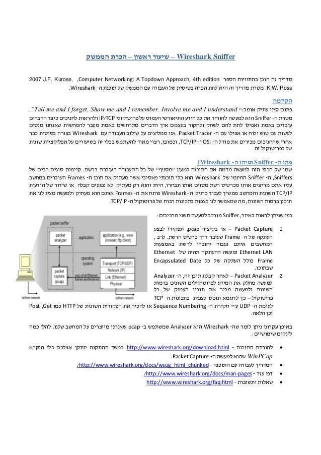 Wireshark Sniffer–ראשון שיעור–הממשק הכרת מדריךהספר בהתוויות הוכן זהComputer Networking: A Topdown Approa...