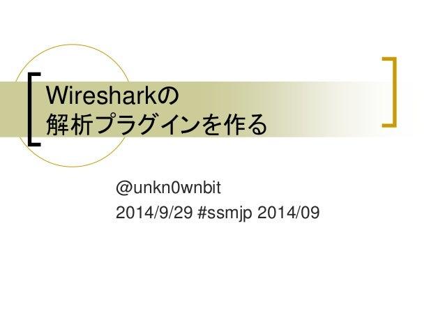 Wiresharkの  解析プラグインを作る  @unkn0wnbit  2014/9/29 #ssmjp 2014/09