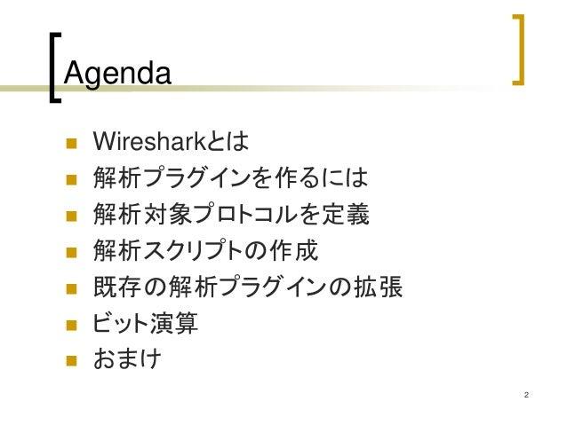 Wiresharkの解析プラグインを作る ssmjp 201409 Slide 2