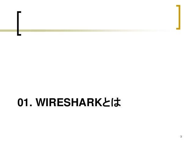 Wiresharkの解析プラグインを作る ssmjp 201409 Slide 3